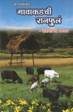 Gavakadchi Ranfula (गावाकडची रानफुलं) - दादासो बनकर