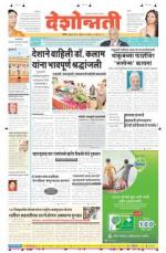29th Jul Nanded - Read on ipad, iphone, smart phone and tablets.
