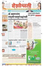 29th Jul Amravati - Read on ipad, iphone, smart phone and tablets.