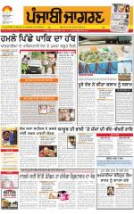 Sangrur\Barnala  : Punjabi jagran News : 29th July 2015 - Read on ipad, iphone, smart phone and tablets.