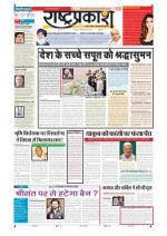 29th Jul Rashtraprakash - Read on ipad, iphone, smart phone and tablets.
