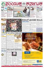 July,29,2015,Hubli - Read on ipad, iphone, smart phone and tablets.
