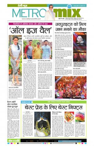 29-07-2015 - Read on ipad, iphone, smart phone and tablets.