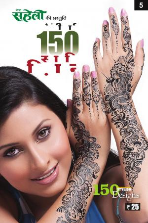 Mehendi Design 5 - Read on ipad, iphone, smart phone and tablets.