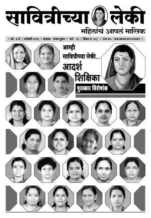Savitrchya Leki मासिक सावित्रीच्या लेकी जानेवारी २०१५