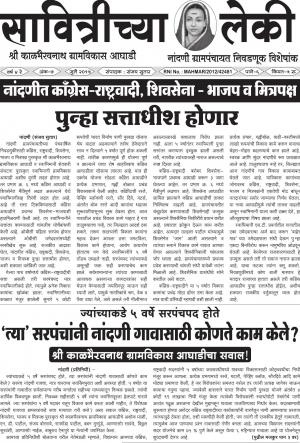 Savitrchya Leki मासिक सावित्रीच्या लेकी जुलै २०१५