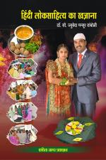 Hindi  Loksahitya  Ka  Khajana (हिंदी लोकसाहित्य का खजाना) - डॉ. ज्युबेदा तांबोळी