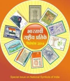 National Symbols of India (भारताची राष्ट्रीय प्रतीके) - सौ. संजीवनी सुनील पाटील