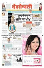 Nanded - Read on ipad, iphone, smart phone and tablets