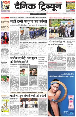 DT_30_July_2015_Ambala - Read on ipad, iphone, smart phone and tablets.