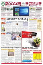 July, 30, 2015, Bangalore - Read on ipad, iphone, smart phone and tablets.