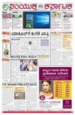 July,30,2015,Hubli - Read on ipad, iphone, smart phone and tablets.
