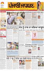 Amritsar   : Punjabi jagran News : 30th July 2015 - Read on ipad, iphone, smart phone and tablets.