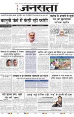 Jansatta, Hindi, 30/07/2015 - Read on ipad, iphone, smart phone and tablets.