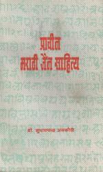 Prachin Marathi Jain Sahitya (प्राचीन मराठी जैन साहित्य) - डॉ. सुभाषचंद्र अक्कोळे