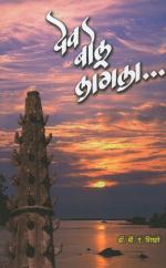 Dev Bolu Lagala (देव बोलू लागला...) - डॉ. बी. ए. शिखरे