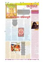 Vasundhara - Read on ipad, iphone, smart phone and tablets.