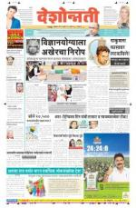 31st Jul Nagpur - Read on ipad, iphone, smart phone and tablets.