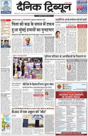 DT_31_July_2015_Ambala - Read on ipad, iphone, smart phone and tablets.