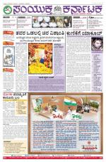 July,31,2015,Hubli - Read on ipad, iphone, smart phone and tablets.