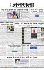 Jansatta, Hindi, 31/07/2015 - Read on ipad, iphone, smart phone and tablets.