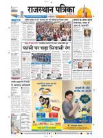 Rajasthan Patrika Bikaner - Read on ipad, iphone, smart phone and tablets