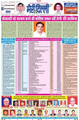 Meri Delhi Hindi Daily News Paper - Read on ipad, iphone, smart phone and tablets