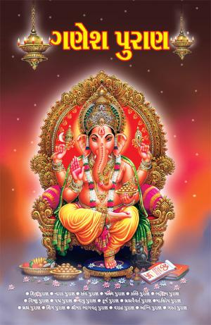 Ganesh Puran - Read on ipad, iphone, smart phone and tablets.