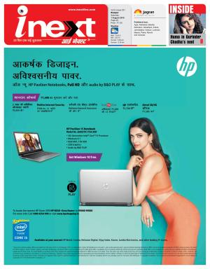 Kanpur Hindi ePaper, Kanpur Hindi Newspaper - InextLive - Read on ipad, iphone, smart phone and tablets