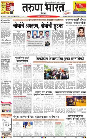 Tarun Bharat Belgaum District - Read on ipad, iphone, smart phone and tablets.