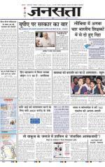 Jansatta, Hindi, 01/08/2015 - Read on ipad, iphone, smart phone and tablets.