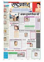 1st Aug Rashtraprakash - Read on ipad, iphone, smart phone and tablets.