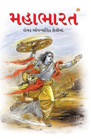 Mahabharat - Read on ipad, iphone, smart phone and tablets.