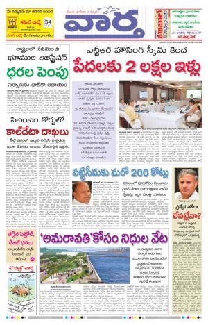 Vaartha Andhra Main - Read on ipad, iphone, smart phone and tablets.