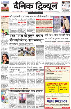 DT_02_August_2015_Ambala - Read on ipad, iphone, smart phone and tablets.
