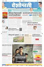 2nd Aug Chandrapur - Read on ipad, iphone, smart phone and tablets.