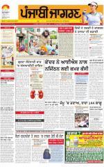 Moga/Faridkot/Muktsar : Punjabi jagran News : 2nd August 2015 - Read on ipad, iphone, smart phone and tablets.