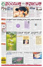 Aug,02,2015,Bangalore - Read on ipad, iphone, smart phone and tablets.