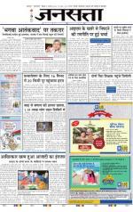 Jansatta, Hindi, 02/08/2015 - Read on ipad, iphone, smart phone and tablets.