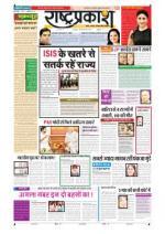 2nd Aug Rashtraprakash - Read on ipad, iphone, smart phone and tablets.