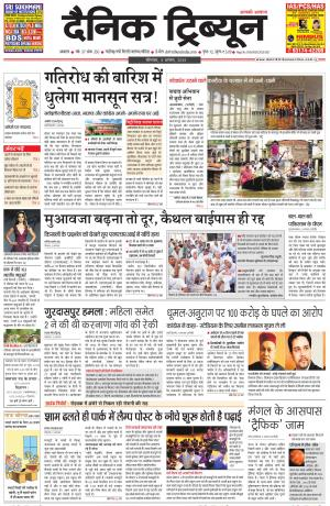 DT_03_August_2015_Ambala - Read on ipad, iphone, smart phone and tablets.