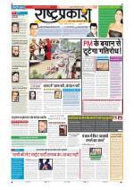 3rd Aug Rashtraprakash - Read on ipad, iphone, smart phone and tablets.