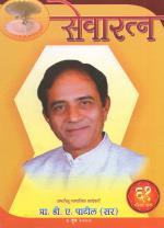 Sevaratn Gourav Granth (सेवारत्न गौरव ग्रंथ) - संपादक: श्रीधर हेरवाडे