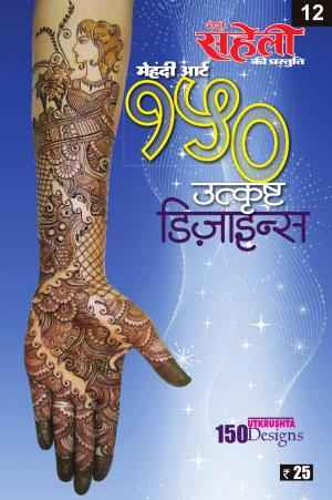 Mehendi Design 12 - Read on ipad, iphone, smart phone and tablets.