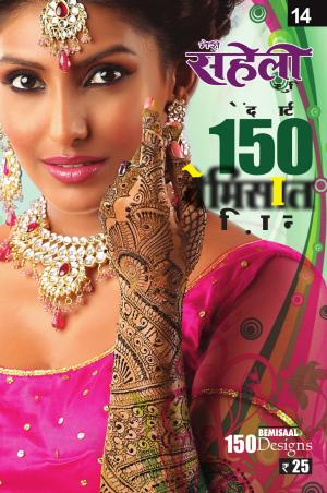 Mehendi Design 14 - Read on ipad, iphone, smart phone and tablets.