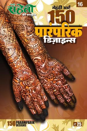 Mehandi Design 16 - Read on ipad, iphone, smart phone and tablets.