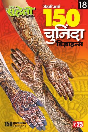 Mehandi Design 18 - Read on ipad, iphone, smart phone and tablets.