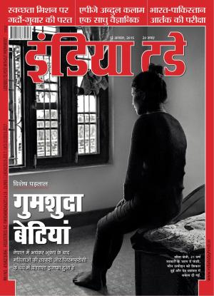 India Today Hindi-12th August 2015 - Read on ipad, iphone, smart phone and tablets.