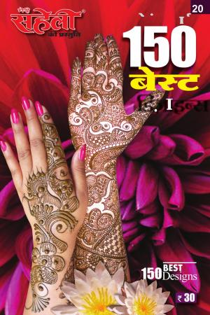 Mehandi Design 20 - Read on ipad, iphone, smart phone and tablets.