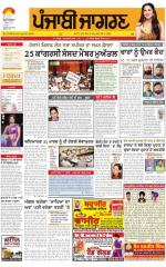 Moga/Faridkot/Muktsar  : Punjabi jagran News : 4th August 2015 - Read on ipad, iphone, smart phone and tablets.